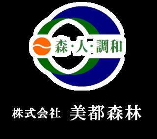 森・人・調和 株式会社 美都森林